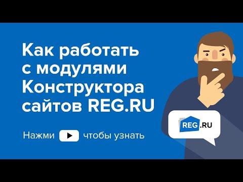 Конструктор сайтов рег ру уроки видео