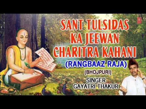 Sant Tulsidas Ka Jeewan Charitra Kahani, Rangbaaz Raja Bhojpuri By Gayatri Thakur Full Audio Songs J
