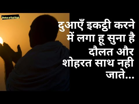 Sunday 33 About Life Love And Entertainment Shayari Status Quotes