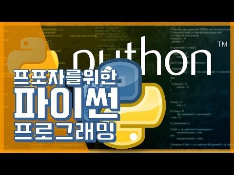파이썬 강좌 : 프로그래밍 포기자를 위한 파이썬 프로그래밍 | 파이썬 초보, 파이썬 강의, 파이썬 기초, python | 김왼손의 Khim Academy