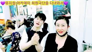?선한영향력!!!  ?희원극단  뮤지컬아카데미 김나윤대…