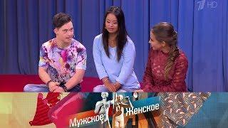 Мужское / Женское. Солнечные дети. Выпуск от18.08.2017