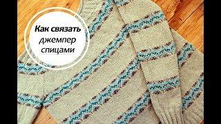 Вязание спицами\\Мастеркласс Ч1//Джемпер спицами\\Вязание для начинающих//Как связать свитер?//