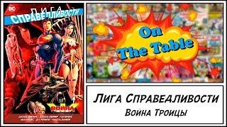 Лига Справедливости. Война Троицы. (Justice League. Trinity War)