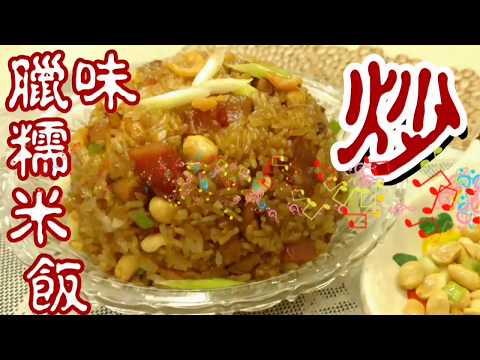✴️炒臘味糯米飯✴️家常簡易|Fried Sticky Rice