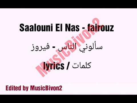 SAALOUNI FAIROUZ TÉLÉCHARGER GRATUITEMENT MUSIC
