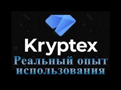 Криптекс первый опыт. Реальный заработок?