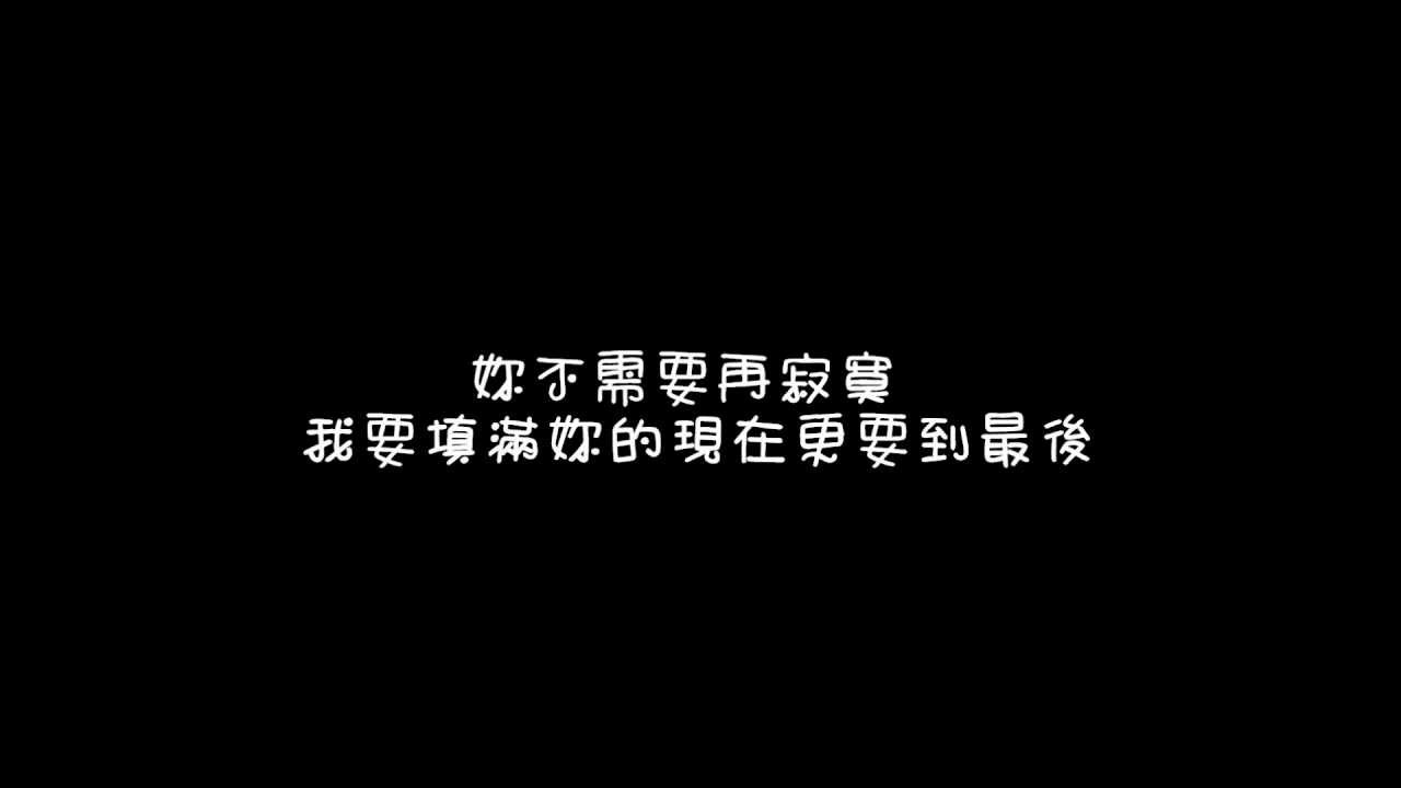 暫時的男朋友-嚴爵《歌詞字幕版》 - YouTube