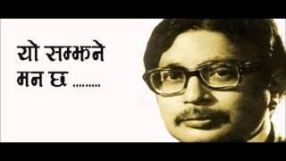 Narayan Gopal | Timle pani ma jastai | SONG