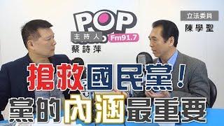 Baixar 2020-01-22《POP大國民》蔡詩萍 專訪 立法委員 陳學聖