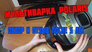 Мультиварка POLARIS PMC 0517AD обзор и отзыв после 5 лет использования