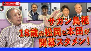 Jリーグ副理事長が解説する川崎Fvs鳥栖の試合。Jリーグをもっと好きになる情報番組「JリーグTV」2020年2月27日