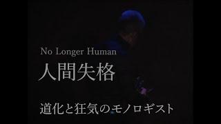 """「人間失格」 道化と狂気のモノロギスト 太宰治 """"No Longer Human"""" Osamu Dazai  : Reading unit """"OTOGATARI"""""""