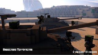 Minecraft сериал: Нашествие Террористов 2 сезон 10 серия