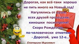 Шутки для друзей Позитив  Смешные анекдоты  Обо всем Юморнем Екатерина Мироневич Выпуск 16