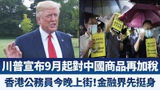 川普宣布9月起對中國商品再加稅|香港公務員今晚上街!金融界先挺身|早安新唐人【2019年8月2日】|新唐人亞太電視
