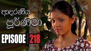 Adaraniya Purnima | Episode 218  ආදරණීය පූර්ණිමා Thumbnail