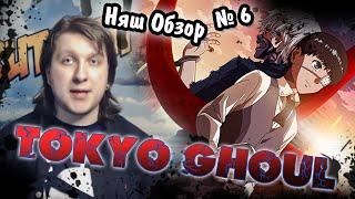 Токийский Гуль / Tokyo Ghoul [Няш Обзор #6](, 2015-04-05T20:49:59.000Z)