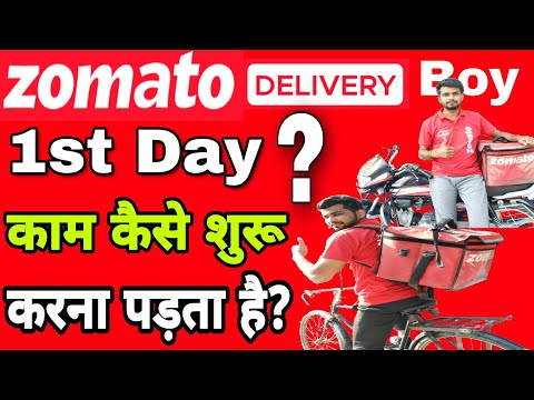 Zomato Delivery Boy How To Start Your First Day In Zomato || Zomato Delivery Boy Starting For Work| Zomato Jamnagar