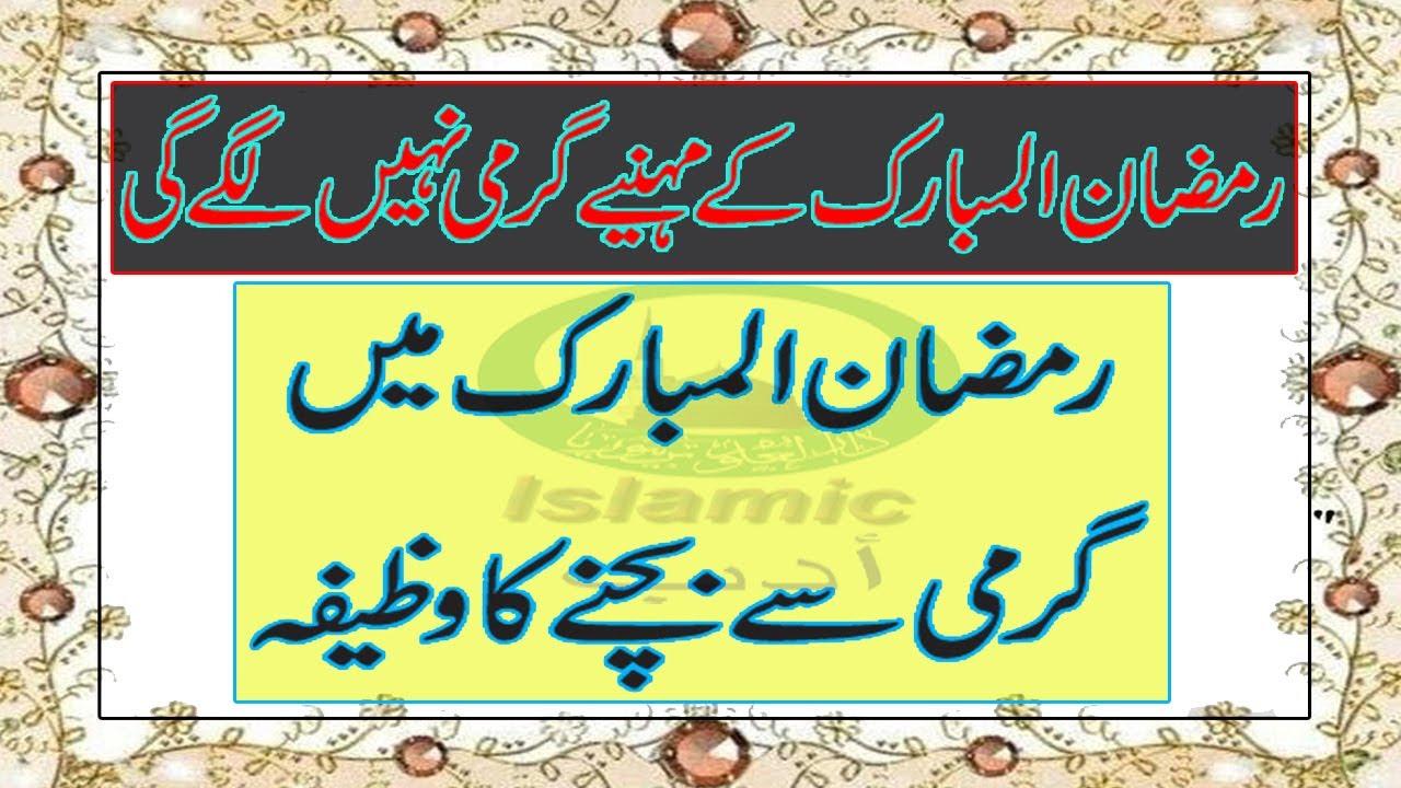 Garmi se Bachne ki Dua in Urdu   Wazifa for Ramzan ma Garmi Say Nijat    Islamic أدب