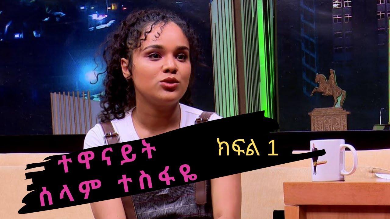Seifu on EBS Host seifu interview with Selam Tesfaye - Part 1