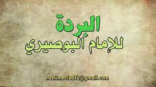 البردة في مدح الرسول صلى الله عليه و سلم ، الإمام البوصيري ، عبد العظيم العطواني
