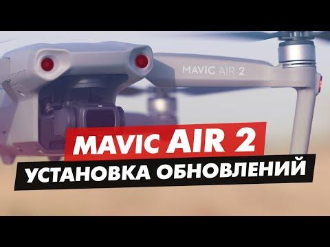 DJI MAVIC AIR 2 УСТАНОВКА ОБНОВЛЕНИЙ ЧЕРЕЗ DJI FLY ИЛИ DJI ASSISTANT 2