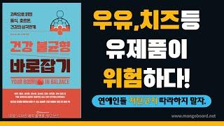 [오디오북] 건강 불균형 바로잡기 / 닐 바너드 /sb…