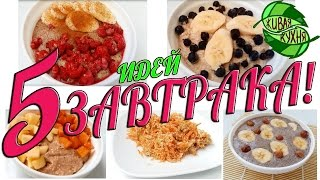 ✔ЧТО ПРИГОТОВИТЬ НА ЗАВТРАК? 5 ИДЕЙ ДЛЯ ЗАВТРАКА! БЫСТРО И ВКУСНО!   How to Cook Breakfast 5 ways