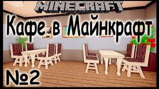 Дизайн кафе в майнкрафт - Серия 1, ч. 3 - Строительный креатив 2