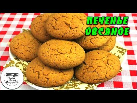 Овсяное печенье классическое в домашних условиях