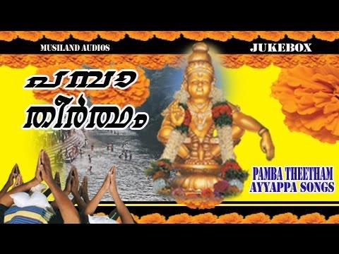 ayyappa-devotional-songs-malayalam-|-pamba-theertham-|-malayalam-devotional-album
