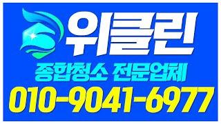 강남사무실청소 강남청소업체 위클린