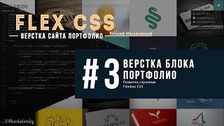 Flex CSS || Верстка Сайта Портфолио - #3 || Уроки Виталия Менчуковского