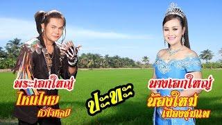 ไหมไทย หัวใจศิลป์ ปะทะ น้องใหม่ เมืองชุมแพ | กลอนต่อกลอน เพลงต่อเพลง