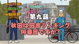 第九話 秋田は田舎ランキング何番目ですか?