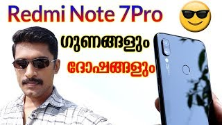 Redmi Note 7Pro Pros and Cons Malayalam