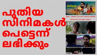How to Download Movies from TamilMV | Malayalam |