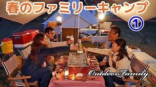 春のファミリーキャンプ 【設営からの焼鳥ディナー】 Part1 グランピング Family camp