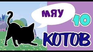 10 Котов - Угадай! 10 Самых популярных котов из мультиков