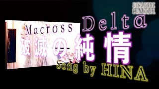 Скачать 破滅の純情 Hametsu No Junjou マクロスΔ2期ED Walkure Song By HINA