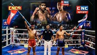Puy Vannak (CAM) Vs (Thai) Kwang Ngin, 14/07/2018, CNC TV Boxing | Khmer Boxing Highlights