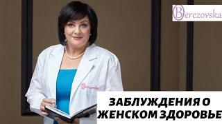 Заблуждения о женском здоровье - Др. Елена Березовская