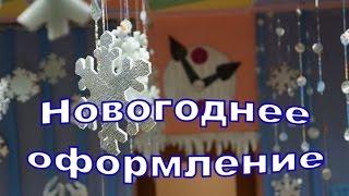 видео Как украсить к Новому году помещения детского сада