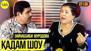 ҚАДАМ ШОУ #2 бо Зайнаббиби Муродова / QADAM SHOW #2 Zaynabbibi Murodova (221.SU)