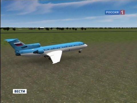 видео: Як-42 взлетал, задевая препятствия