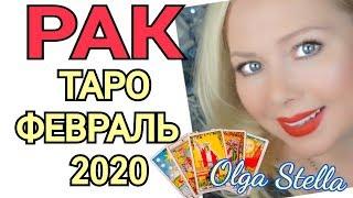 РАК ТАРО на Февраль 2020 года/ РАК ФЕВРАЛЬ 2020