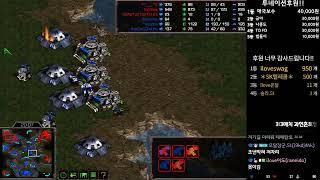 【 스틱 Live 】 스틱팸 vs 차차팸 3:3친선전 늑대77연승 세계1등 헌터 스타 팀플 StarCraft TeamPlay 2020.07.04 토요일
