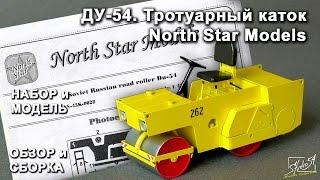 Каток ДУ-54. North Star Models. Шолу және жинақтау моделін құрастыру.