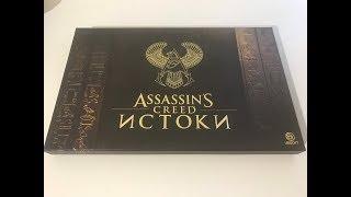 Посилка від UBISOFT. Assassin's Creed: Витоки, розпакування, з пилу з жару!